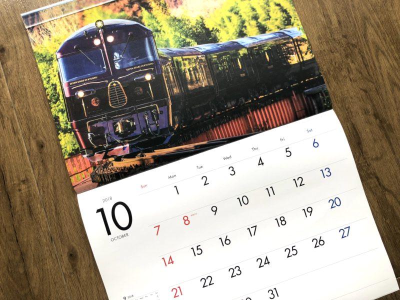 JR九州カレンダー2018_10月