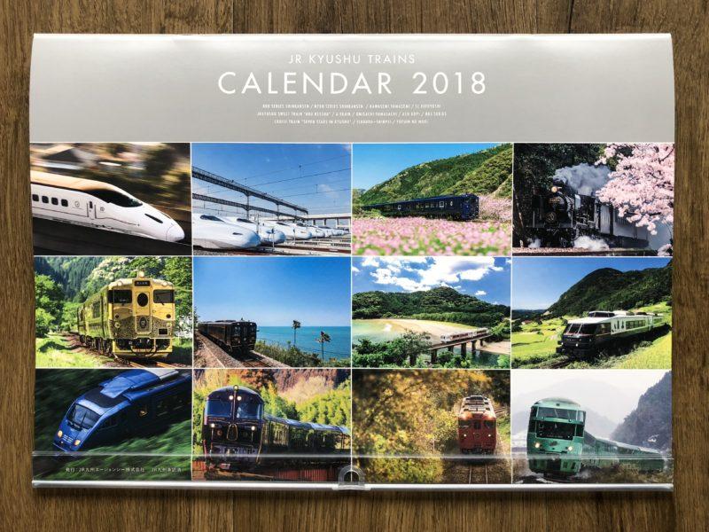 JR九州カレンダー2018_表紙