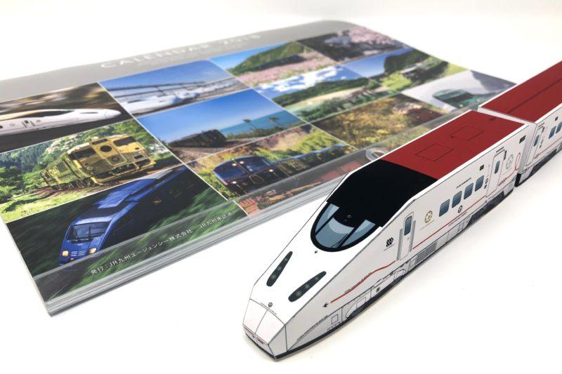 JR九州列車カレンダー2018