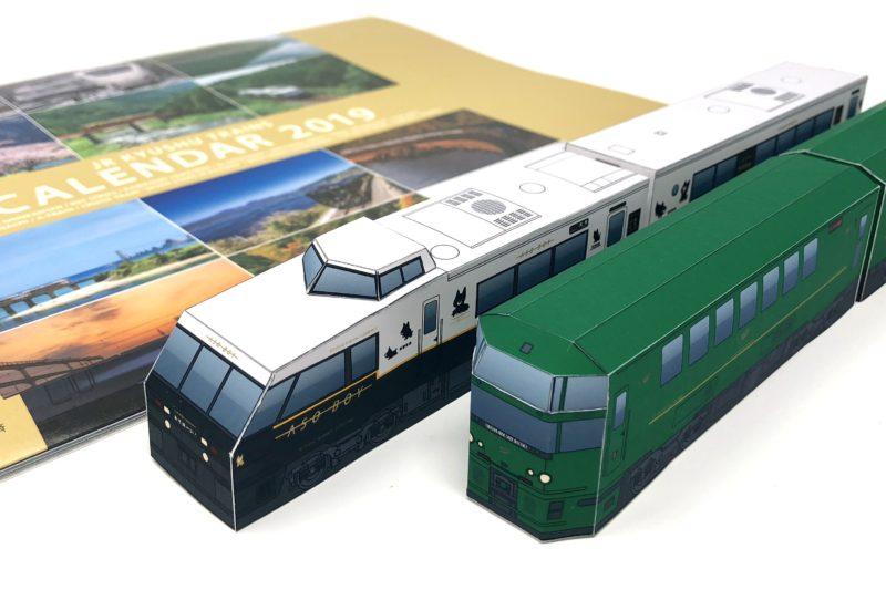 JR九州列車カレンダー2019