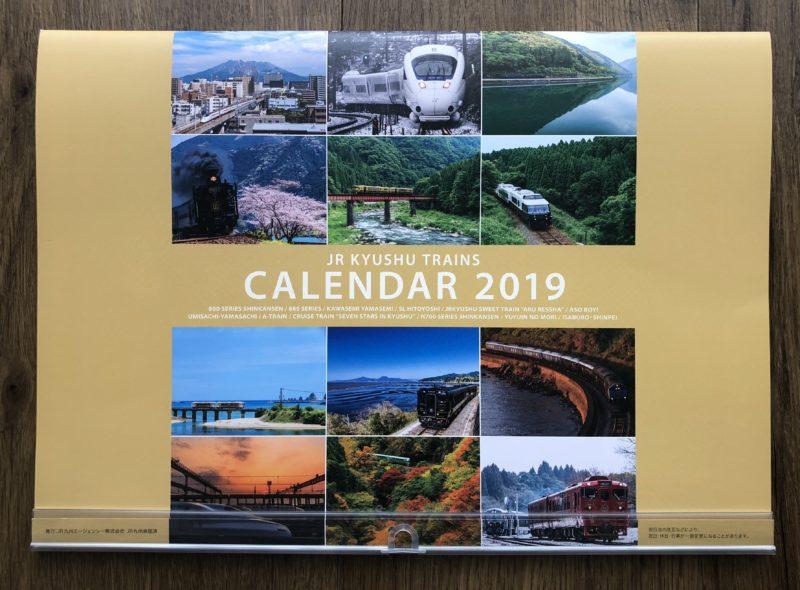 JR九州カレンダー2019_表紙